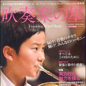吹奏楽の星2014_